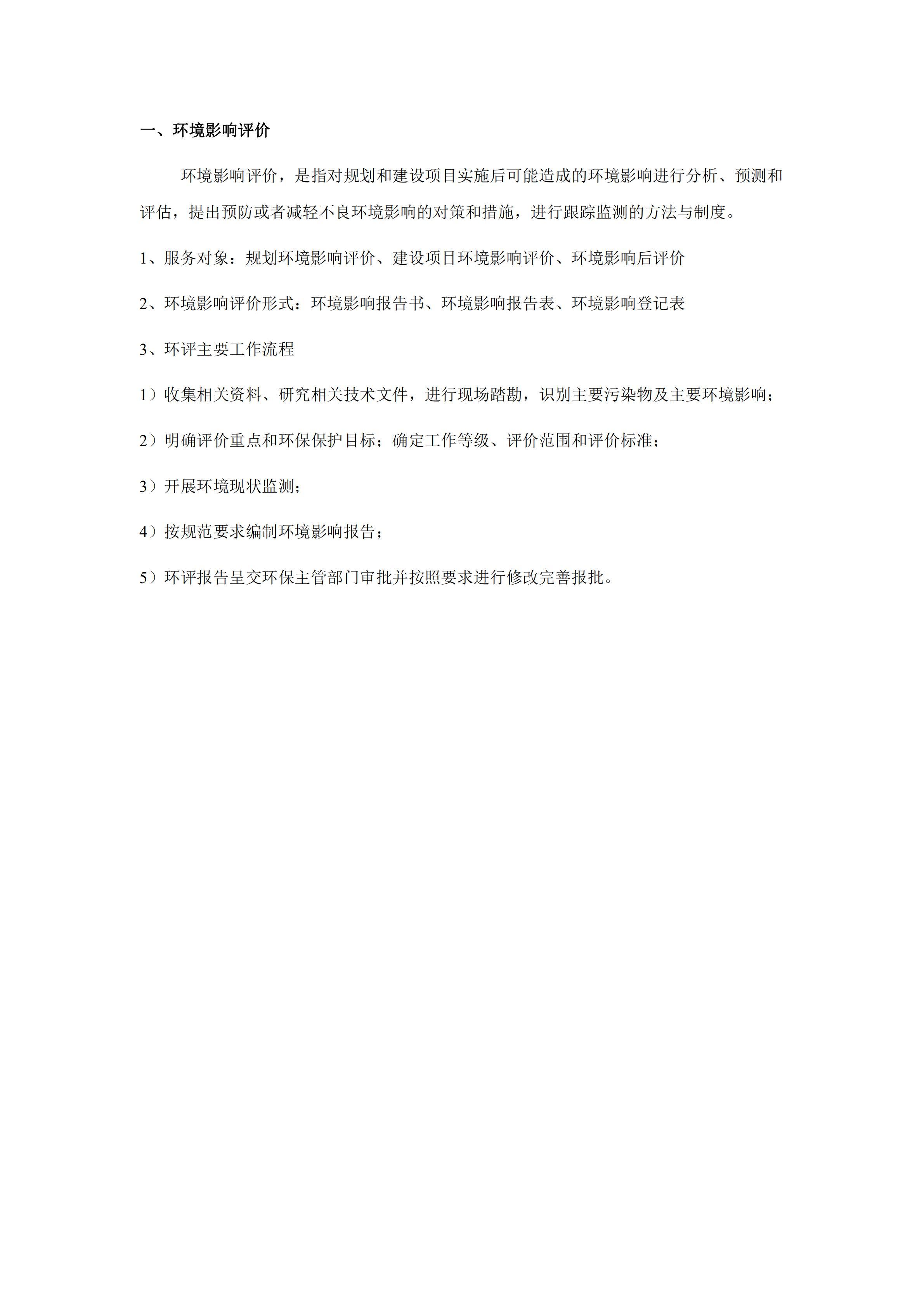 网站-环评及验收预案合并_00.png