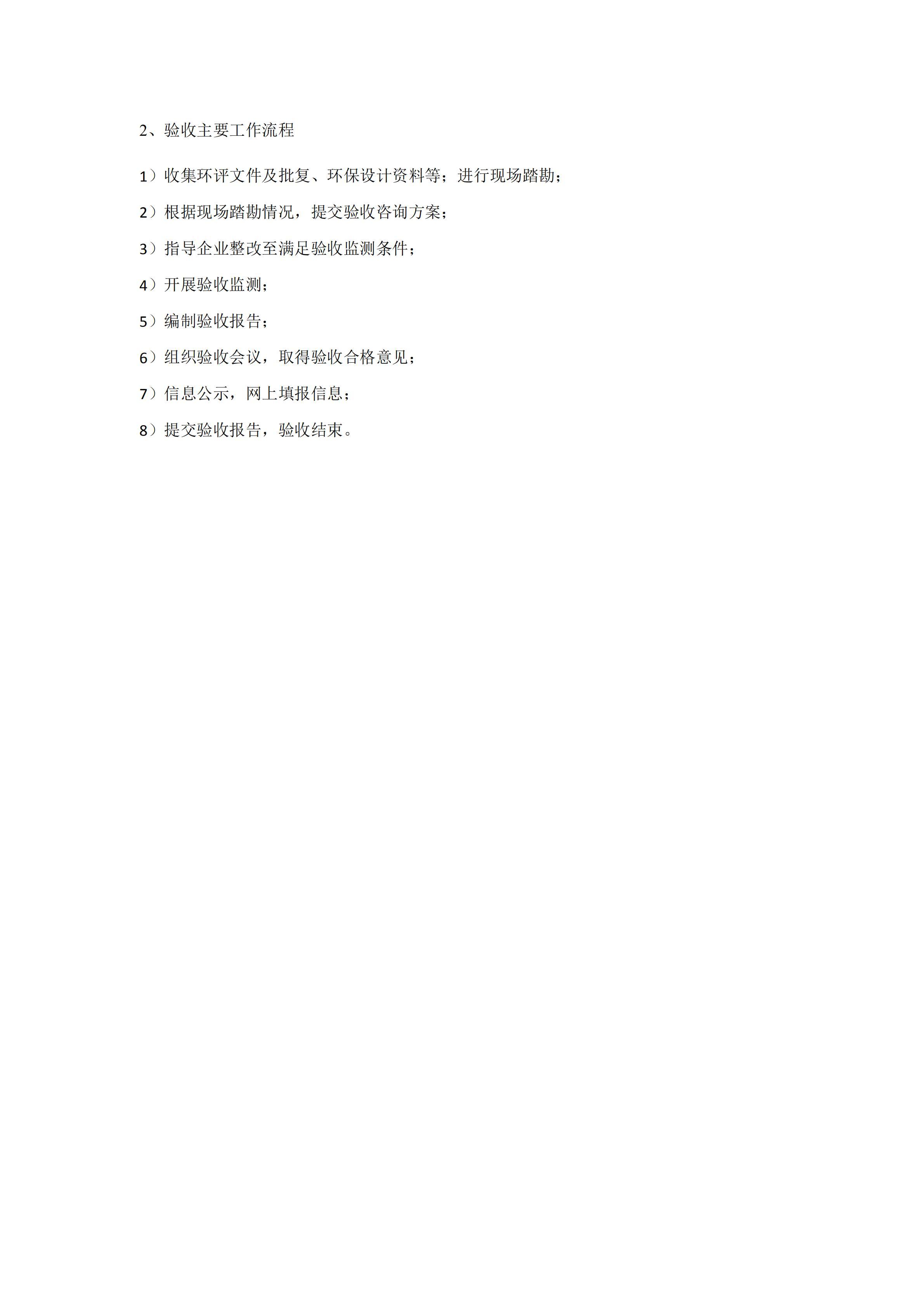 网站-环评及验收预案合并_02.png